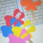 حروف الجر Arabic Kids Learning Arabic Arabic Alphabet For Kids