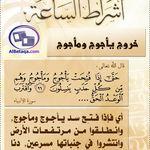 أشراط وعلامات الساعة الصغرى والكبرى Hadith Islam Quran Ahadith