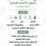 منظف الباركيه How To Clean Laminate Flooring Diy Home Cleaning Floor Cleaner