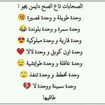 العبرة في النهايات In 2020 Fun Quotes Funny Funny Arabic Quotes Best Funny Jokes