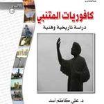 اصدارات بغداد عاصمة الثقافة 3 دار الشؤون الثقافية العامة Frame