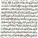 Pin By Hany Nagah On القرآن الكريم In 2019 Holy Quran Quran Verses Quran