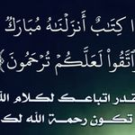 Pin By Nadia On Djawhara Islamic Gifts Islamic Messages Learn Quran