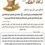 صوم عاشوراء Islamic Information Quran Tafseer Quran Verses
