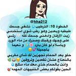 Pin By Raghads On الحمام المغربي In 2020 Food Arabic Food Body Skin Care