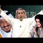 غانم الدوسري يبحث عن الاميرة سارة زوجة ولي العهد محمد بن سلمان Viral