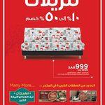 عروض و تخفيضات هوم بوكس Home Box اسعار رمضان Home Decor Decals Home Decor