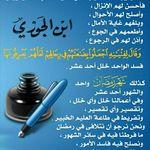 Pin By حذامي حسين On ابن القيم In 2020 Arabic Calligraphy Calligraphy