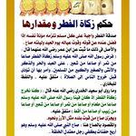 فضل وأهمية واحكام زكاة الفطر رمضان شهر الصوم شهر رمضان الزكاة زكاة الفطر Quransservant Ramadan Qoutes Islam
