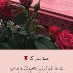 ط يب الله الب قاء عم ر الله الأث ر الصفحة 236 منتديات تراتيل شاعر Quran Quotes Love Beautiful Arabic Words Islamic Pictures