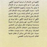 3baqratal3almtomasadison Free Download Borrow And Streaming Internet Archive Internet Archive Arabic Books Books
