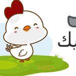 قصص مفيدة لتعليم حرف الباء بسهولة Learning The Alphabet Arabic Alphabet Alphabet