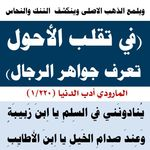 Pin By الدعوة السلفية On اقوال التابعين من السلف الصالح Social Security Card Cards Person