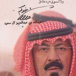 الإخوة الاشقاء من أبناء الملك عبد العزيز Saudi Flag Islamic Pictures Saudi Arabia