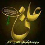 تهنئة العيد بكل لغات العالم وزارة الخارجية البحرينية Youtube Happy Eid Happy Eid Mubarak Eid Mubarak