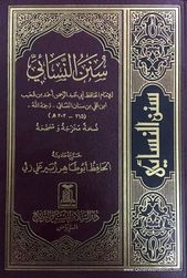 سنن نسائي Sunan Nasai Sunan Nasai Arabic Darus Salam Free Ebooks Download Books Pdf Books Download Free Pdf Books