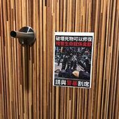 Destroyed Objects Can Be Fixed Destroyed People Cannot Disband The Police In Your Local Shopping Mall Toilet Fuckthep In 2020 Political Art Street Art Wan Chai