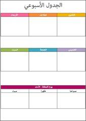 نتيجة بحث الصور عن جدول تنظيم الوقت اليومي Doc Bar Chart Chart Goals