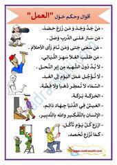 أقوال و حكم حول قيمة العمل Madrassatii Com Learning Arabic Learn Arabic Language Hebrew Education