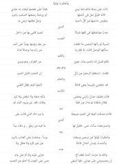 قصيدة و أمطرت لؤلؤا لمعاوية بن يزيد Poems Literature Sayings