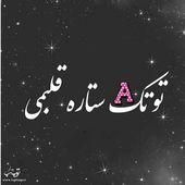 عاشقانه ای برای تو Persian Poetry Papar Myself Status
