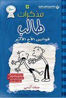 كتاب مذكرات طالب قوانين الأخ الأكبر Kids Novels Wimpy Kid Arabic Books