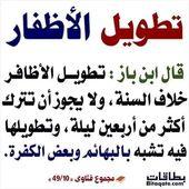 Pin By الأثر الجميل On فتاوى Quran Verses Inspirational Quotes Islam Facts
