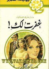 هارلكوين قبرص Archives حكاوينا للنشر والتوزيع الالكترونى Romance Novels Novels Books