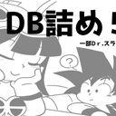 Db Db詰め5 Shinoのマンガ スランプ マンガ チチ