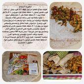 شاورما الدجاج بخبز التورتيلا Food And Drink Food Cooking
