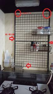 賃貸アパートで 狭いスペースを活かした収納 換気扇フードにs字