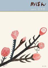 artiste japonais japonisant herbier pense art conception illustration fleurs dillustration couverture de magazine avant element illustration