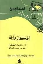 تحميل 5 كتب من مؤلفات البرت اينشتاين مترجمة Pdf Physics Books My Books Books