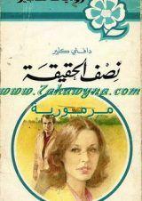 هارلكوين قبرص Archives حكاوينا للنشر والتوزيع الالكترونى Books Romance Novels Novels