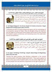 Pin On مفاهيم ومعلومات إسلامية مهمة جدا