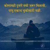 Marathi Suvichar Second Chance Marathi Quotes Marathi