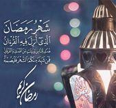 شهر رمضان الذي انزل فيه القرآن Ramadan Ramadan Mubarak Chalkboard Quote Art