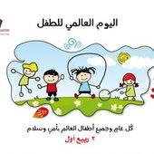 نتيجة بحث الصور عن ثيمات اليوم العالمي للطفل School Photo Booth Ideas Kids Background School Photos