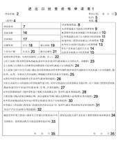 Customs Import Declaration Form  China