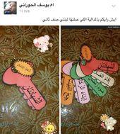 وسيلة جميلة هداء من اختنا الفاضلة ام يوسف الحوراني مادة التربية الاسلامية اركان الاسلام Lea Islamic Kids Activities Muslim Kids Activities Islamic Kids Craft