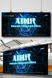 Shocking cool AI era regional chain exhibition board technology poster   PSD Free Download – Pikbest