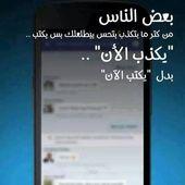 صور عن الكذب و النفاق في الفيس بوك Post Quotes Arabic Funny Quotes