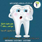 نمنحك اسنان جميلة قوية تجعل ابتسامتك ساحرة بسعر مغري يوجد تقسيط عن طريق بيت التمويل الكويتي عيادة دكتور يعقوب اسماعيل تقي 22572881 22572883 98596962 بنيد Lily