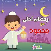 رمضان احلى مع محمود صور رمضان المبارك بالعربي نتعلم Ramadan Kareem Pictures Ramadan Cards Ramadan Kareem