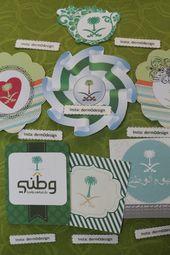 ثيمات اليوم الوطني تصميم ديرم ديزاين الاحساء السعودية Ramadan Crafts National Day Saudi Diy And Crafts