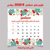 تحميل التقويم الميلادي 2020 تحميل تقويم 2020 تقويم 2020 Pdf نتيجة 2020 Pdf صورة In 2020 Calendar 2020 Calendar Brand Identity Design
