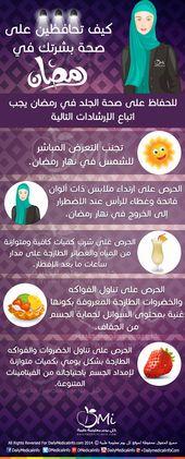 انفوجرافيك كيف تحافظين على صحة بشرتك في رمضان انفوجرافيك طبية كل يوم معلومة طبية Infographic Health Health And Nutrition Health And Beauty Tips