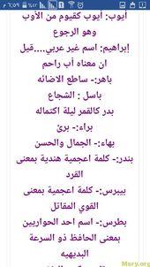 أسماء بنات 2021 مصرية وعربية جديدة ومعانيها موقع مصري Math New Names Names