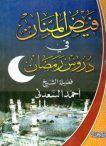 تحميل كتاب فيض المنان في دروس رمضان Pdf تأليف أحمد عبد الرحمن Calligraphy Arabic Calligraphy