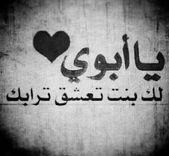 صور عن الأب خلفيات جميلة عن بابا Arabic Calligraphy Image